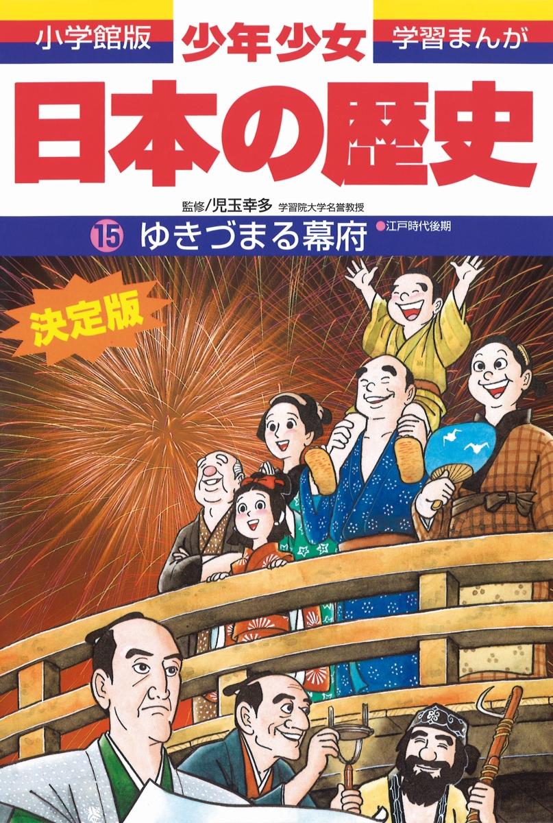 少年少女日本の歴史(第15巻)増補版