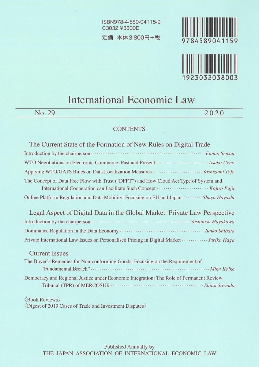 楽天ブックス: 日本国際経済法学会年報第29号 - 日本国際経済法学会 ...