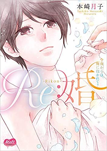 Re:婚 ~今夜からは、俺に抱かれて?~  著:本崎月子