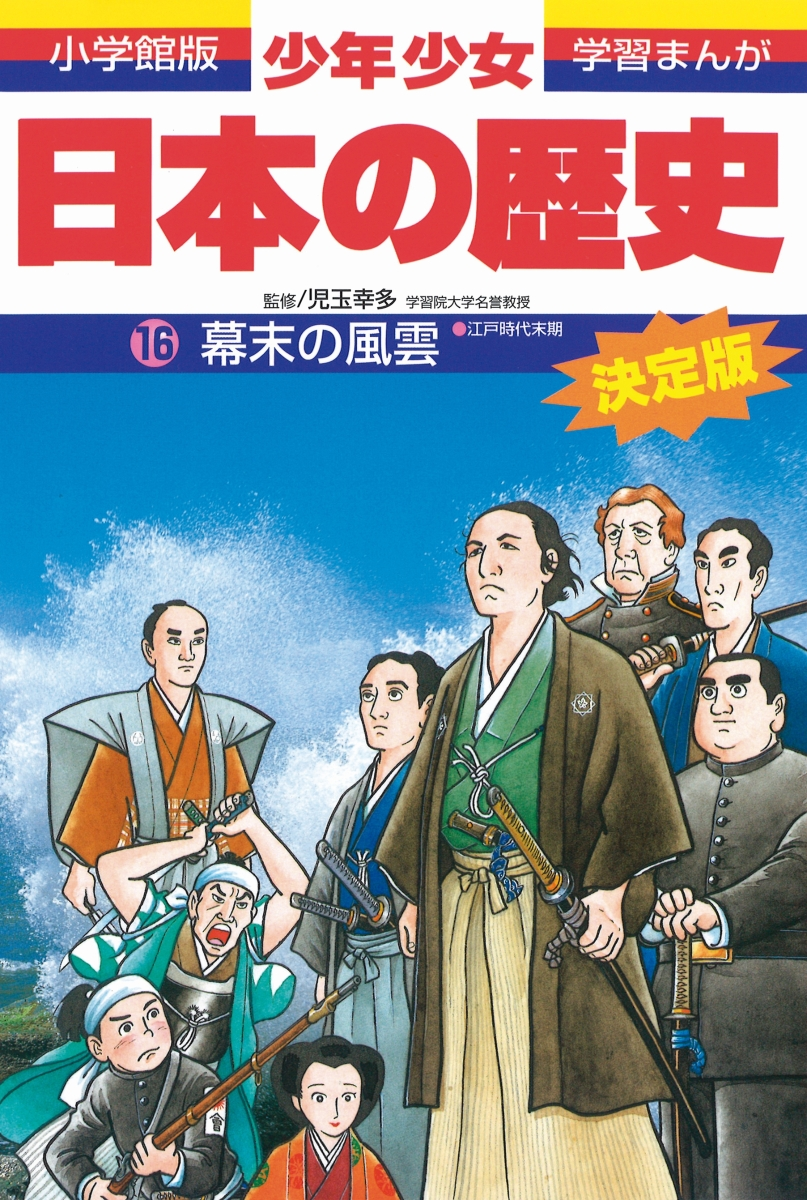 少年少女日本の歴史(第16巻)増補版