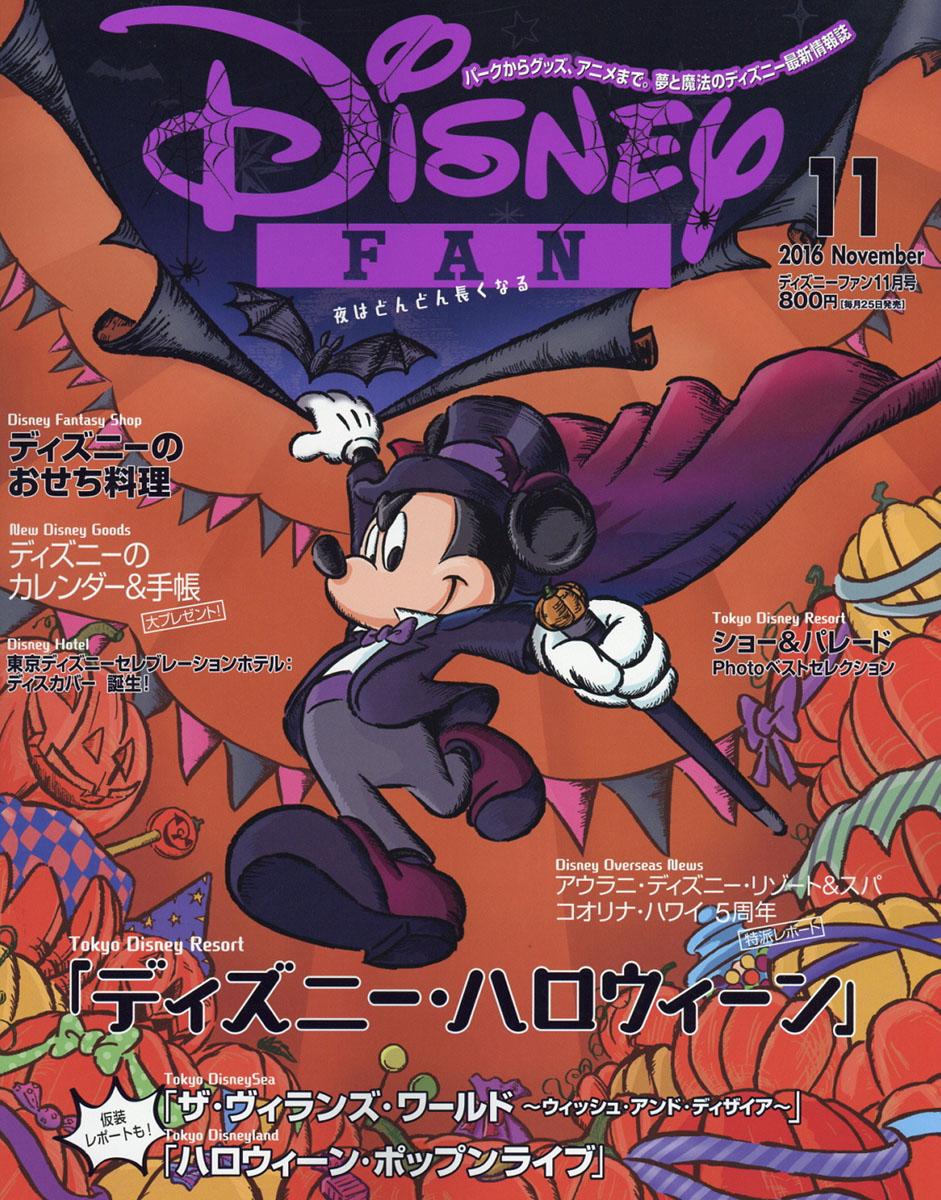 楽天ブックス: disney fan (ディズニーファン) 2016年 11月号 [雑誌