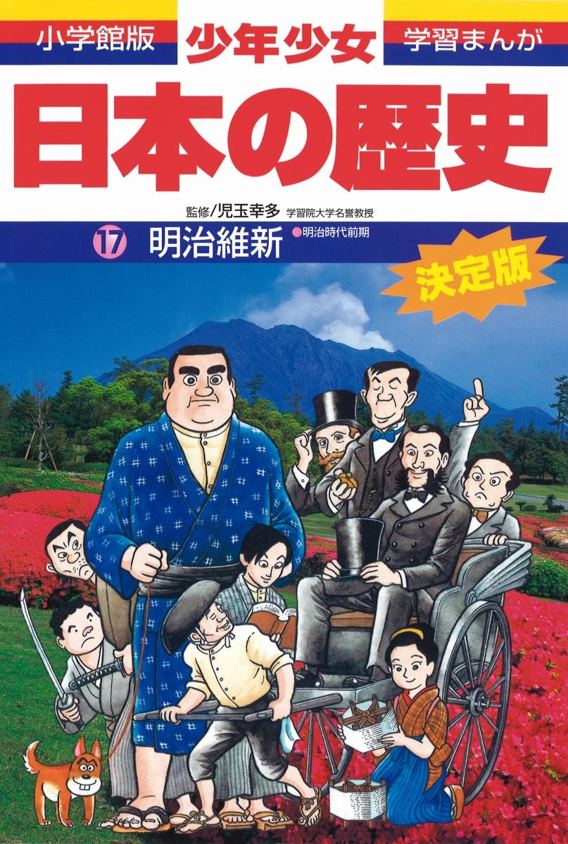 少年少女日本の歴史(第17巻)増補版