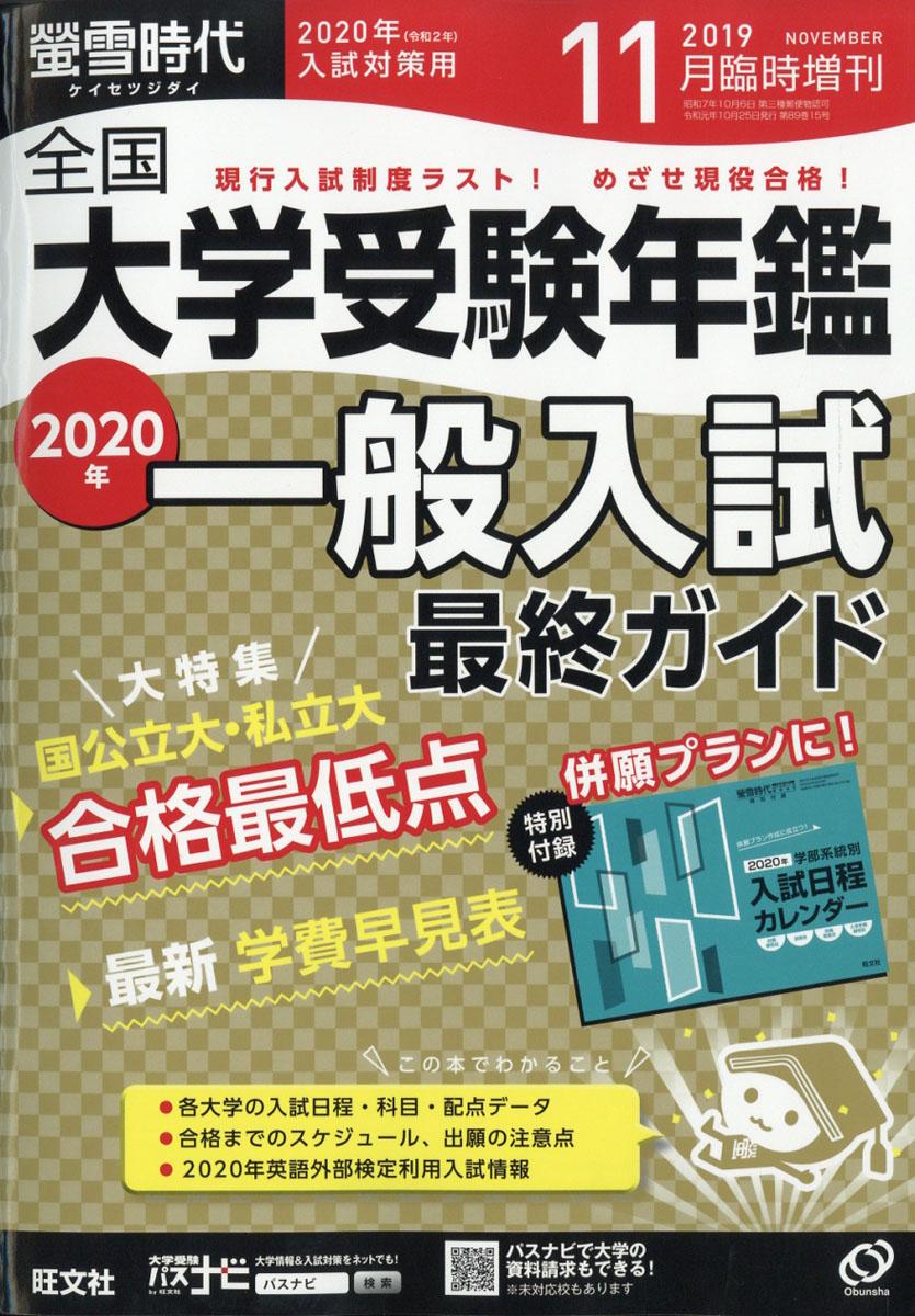受験 2020 大学