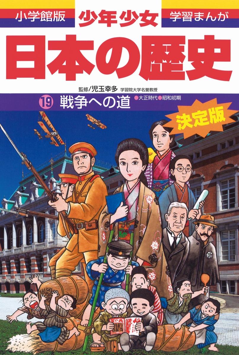 少年少女日本の歴史(第19巻)増補版