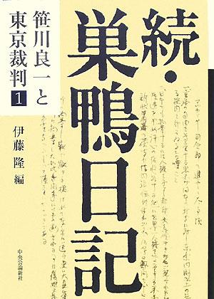 楽天ブックス: 巣鴨日記(続) -...