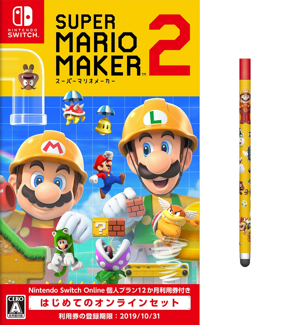 【予約】スーパーマリオメーカー 2 はじめてのオンラインセット 【早期購入者特典:Nintendo Switch タッチペン(スーパーマリオメーカー 2エディション)付】