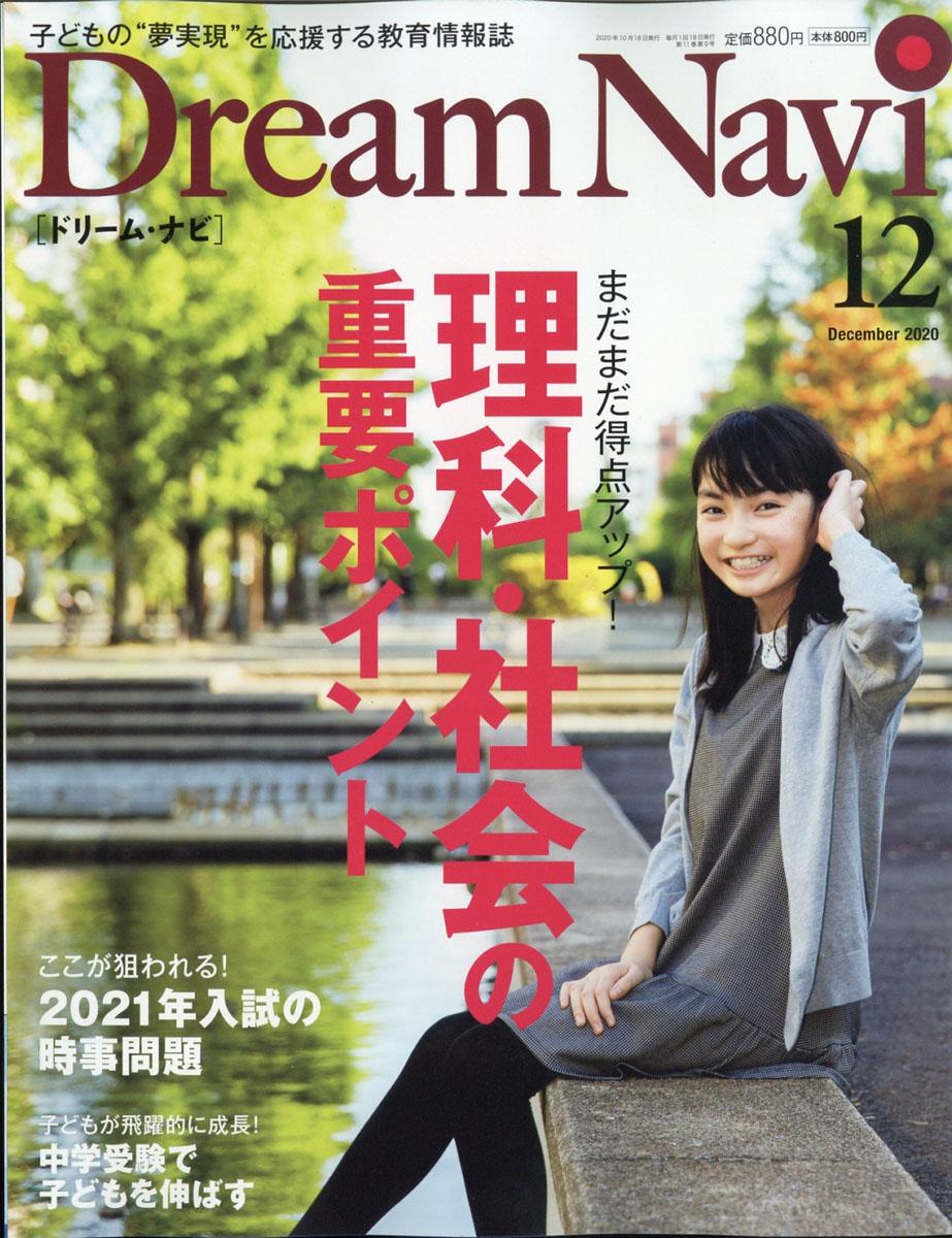 https://shop.r10s.jp/book/cabinet/1209/4910067091209.jpg