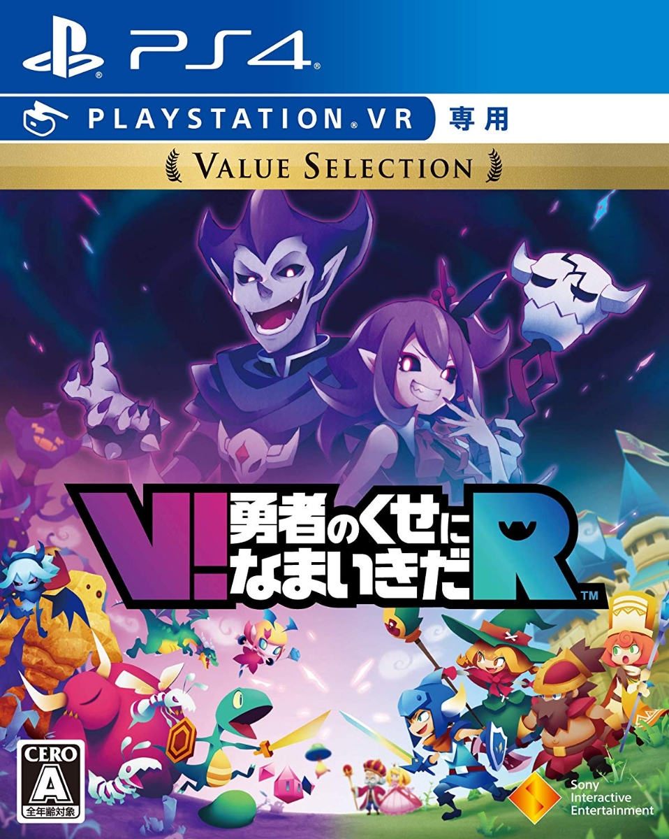 PS4 V!勇者のくせになまいきだR Value Selection