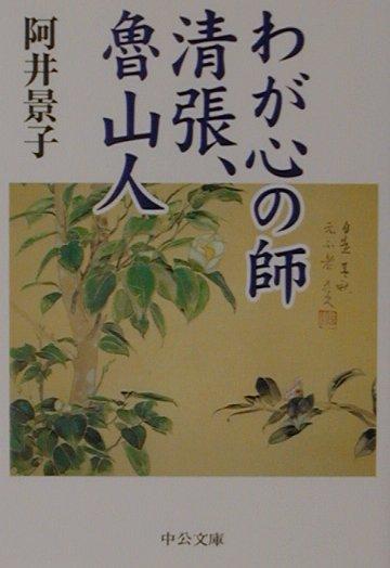 楽天ブックス: わが心の師清張、魯山人 - 阿井景子 - 9784122038301 : 本