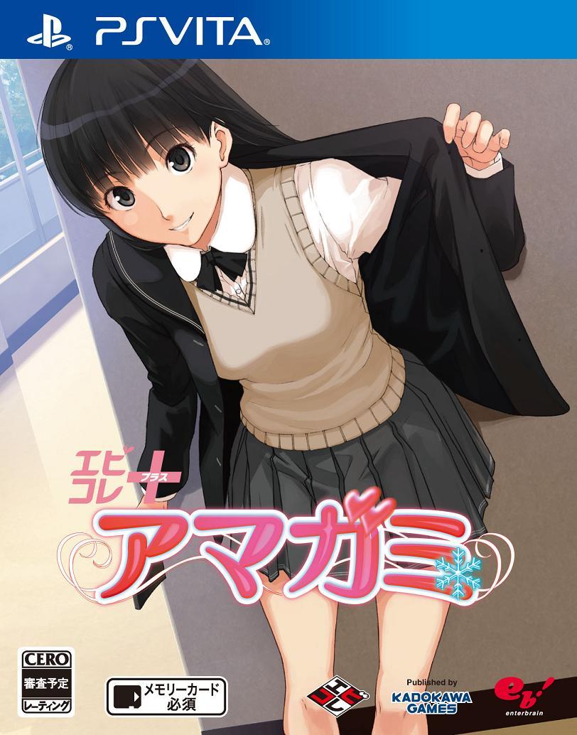 エビコレ+ アマガミ PS Vita版【楽天ブックス】