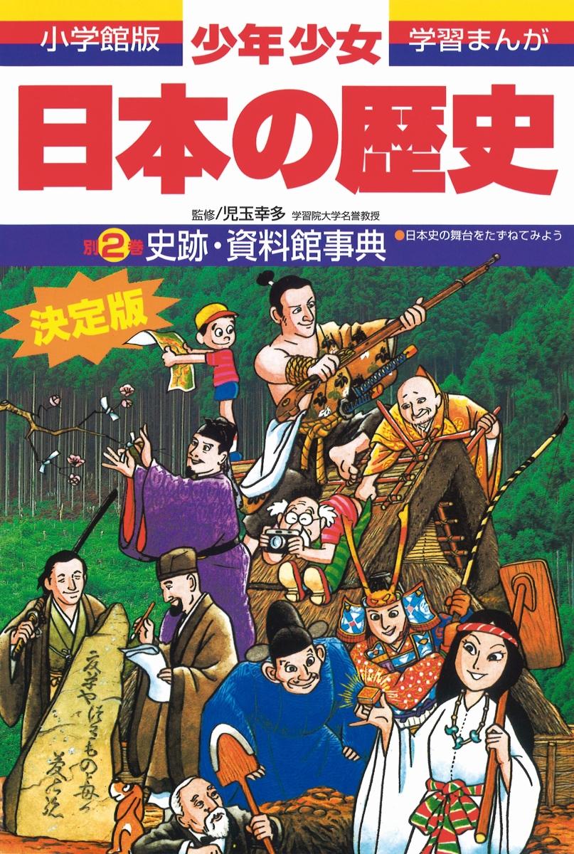少年少女日本の歴史(別巻2)増補版