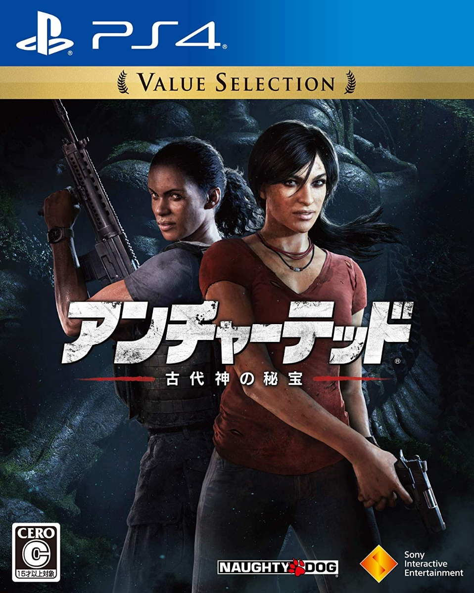 PS4 アンチャーテッド 古代神の秘宝 Value Selection