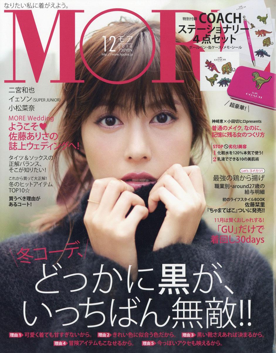 MORE (モア) 2016年 12月号 [雑誌] 集英社