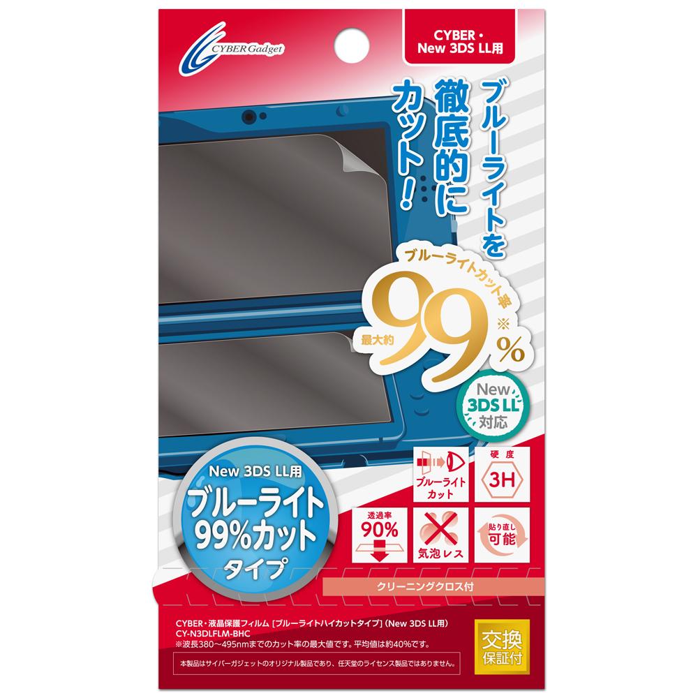New 3DS LL 用 液晶保護フィルム ブルーライトハイカットタイプ