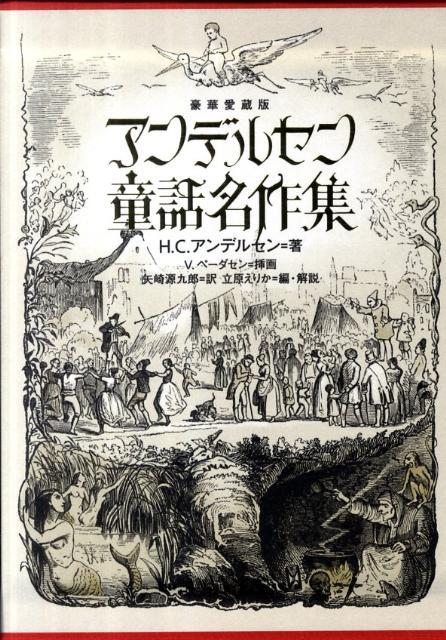 """「アンデルセン童話」の画像検索結果"""""""
