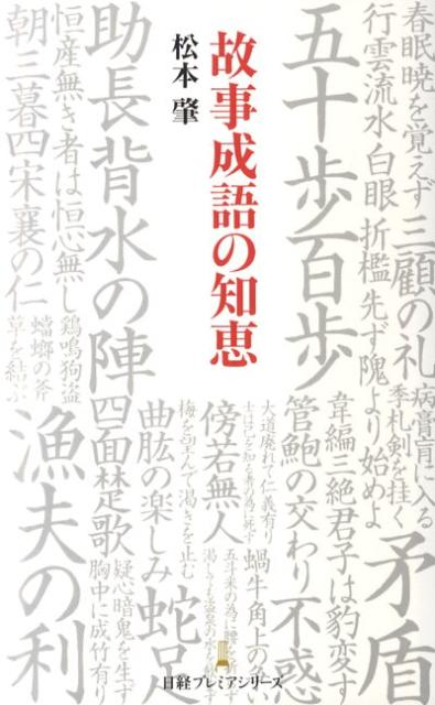 口語 訳 朝三暮四
