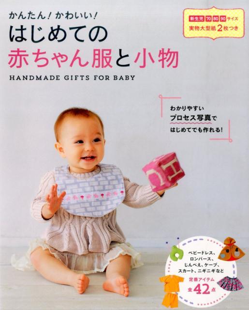 6299ec1f09a0c 楽天ブックス  かんたん!かわいい!はじめての赤ちゃん服と小物 - 櫻井 ...