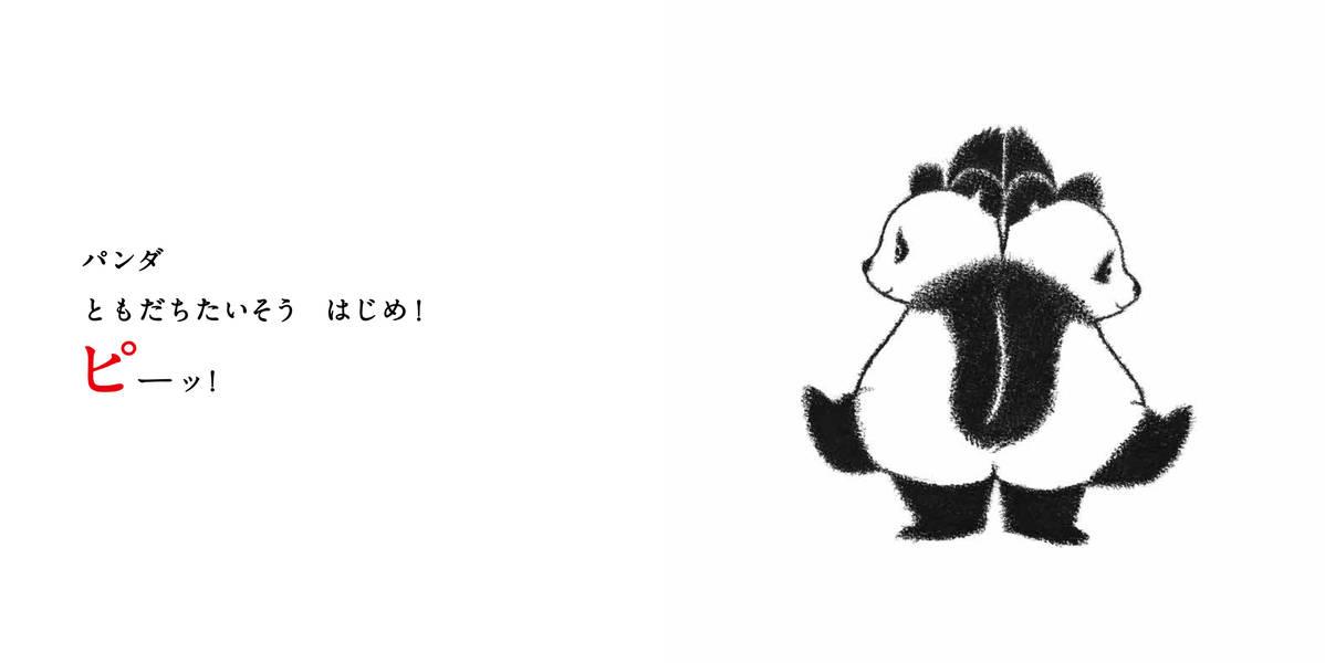 パンダ のみ みみ