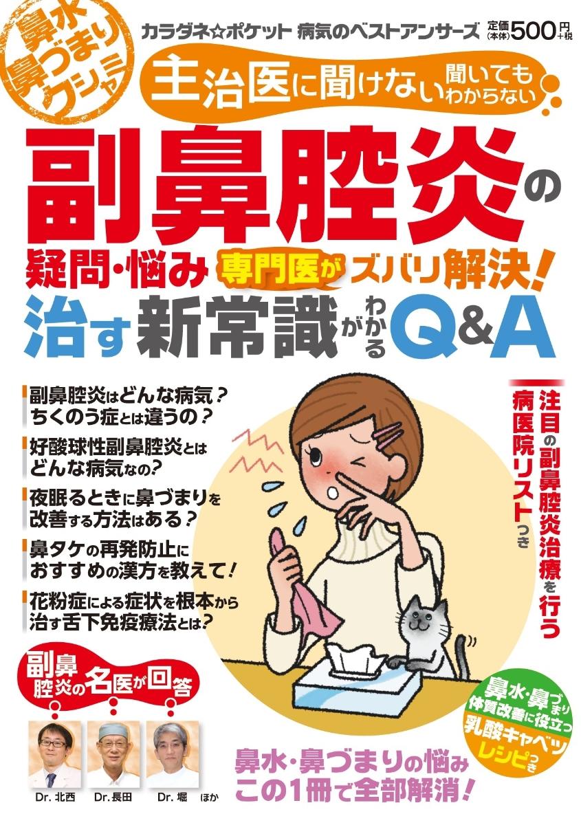 鼻腔 食べ物 副 炎
