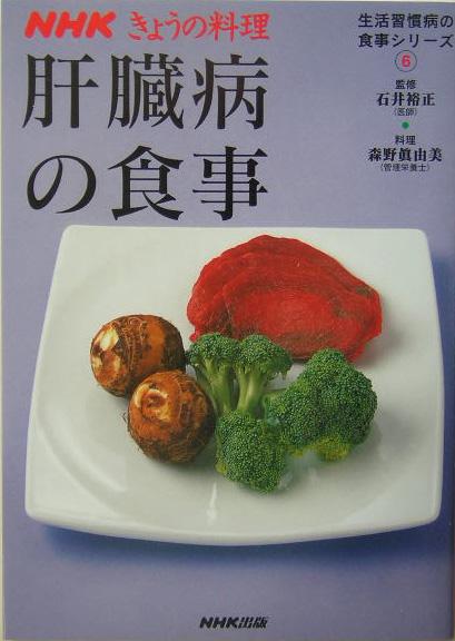 に 良い レシピ 肝臓