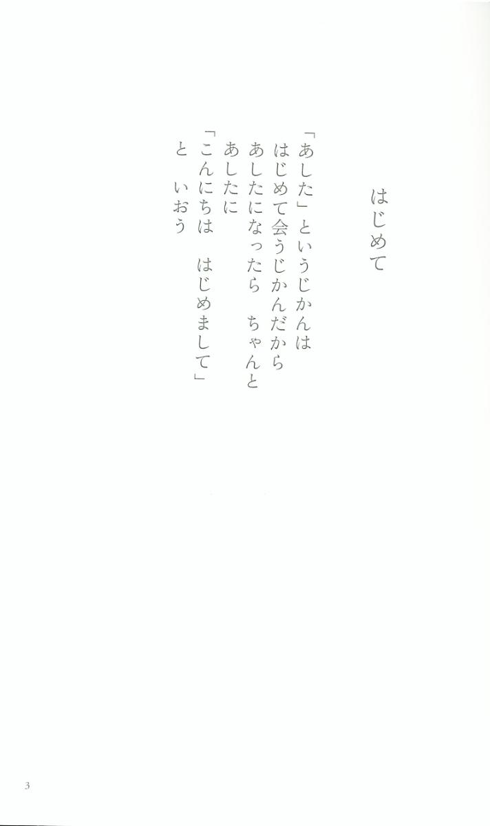 楽天ブックス: じぶんのための子守歌 - 工藤直子 - 9784569811406 : 本