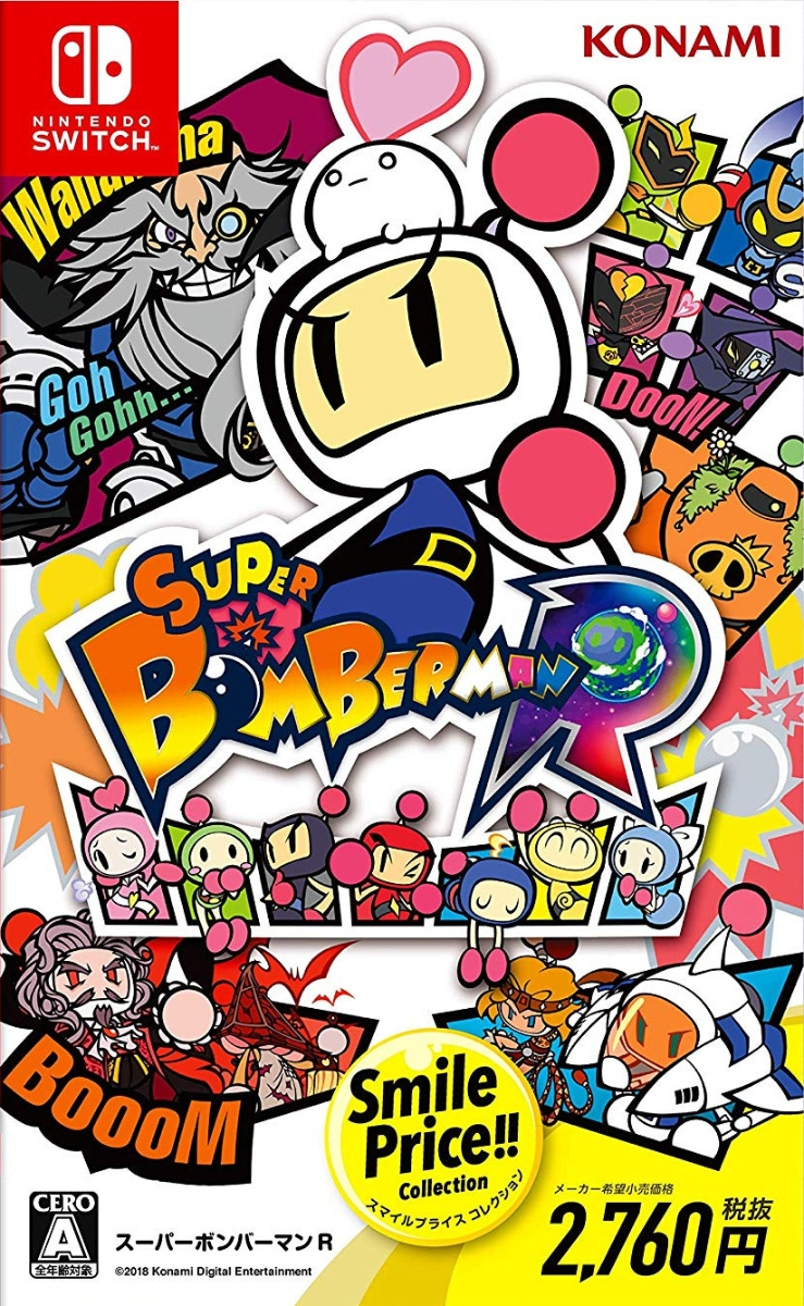SUPER BOMBERMAN R SMILE PRICE COLLECTION【楽天ブックス】