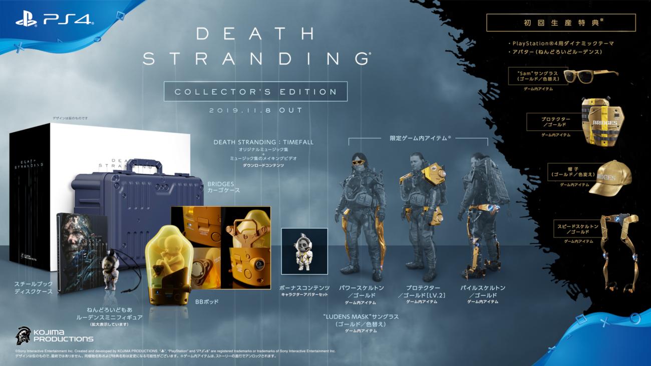 【予約】DEATH STRANDING コレクターズエディション