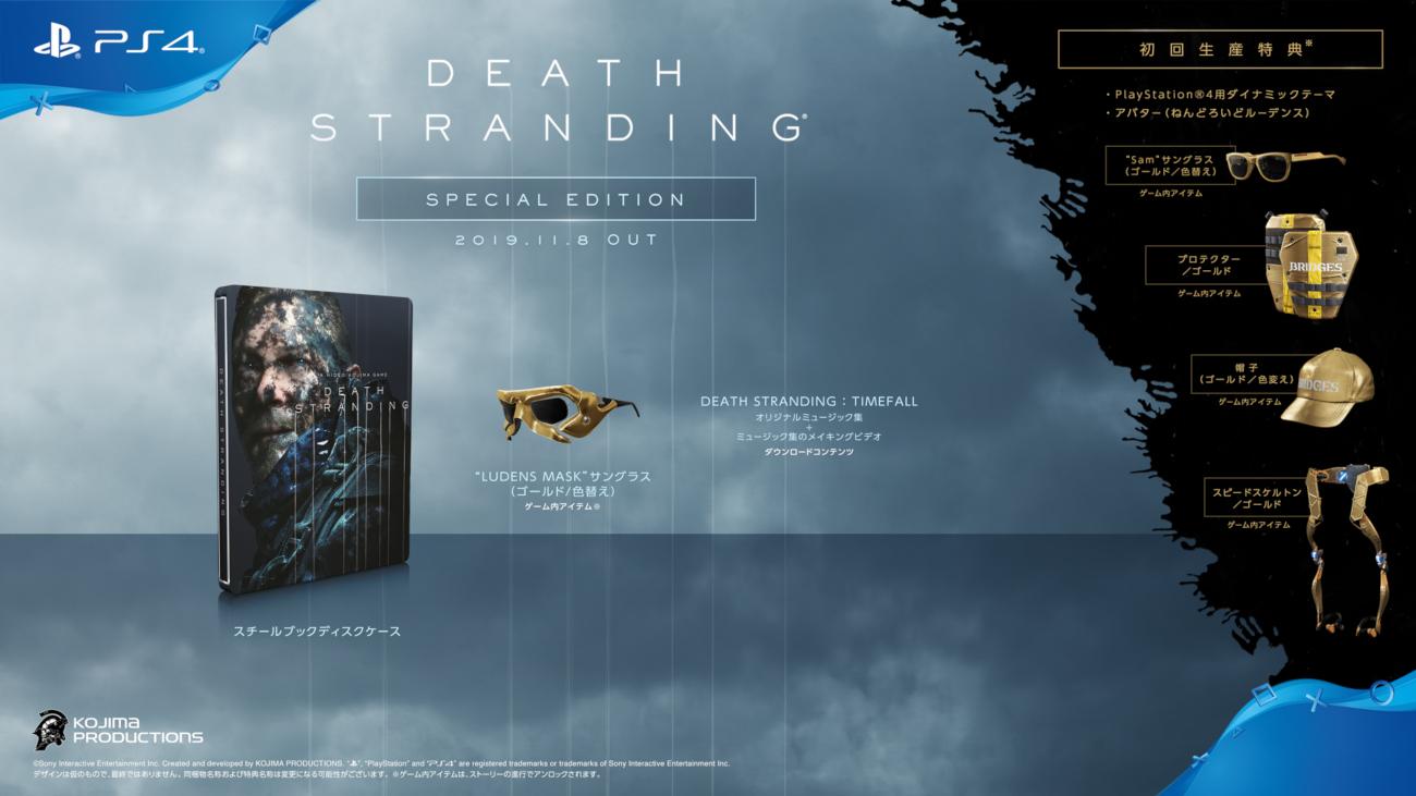 【予約】DEATH STRANDING スペシャルエディション