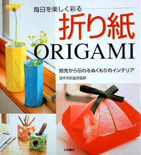 クリスマス 折り紙 日本折り紙協会 : books.rakuten.co.jp