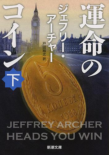 楽天ブックス: 運命のコイン(下) - ジェフリー・アーチャー ...