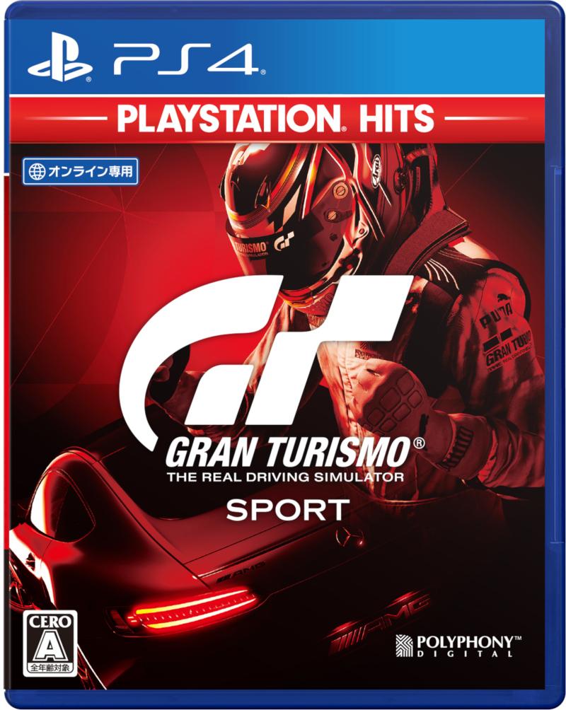 グランツーリスモSPORT PlayStationHits