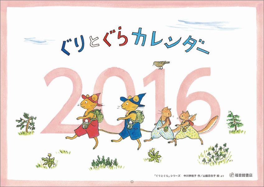 ぐりとぐらカレンダー(2016) ([カレンダー]) 中川李枝子