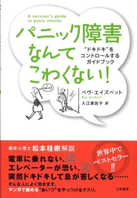 """楽天ブックス: パニック障害なんてこわくない!新装版 - """"ドキドキ""""を ..."""