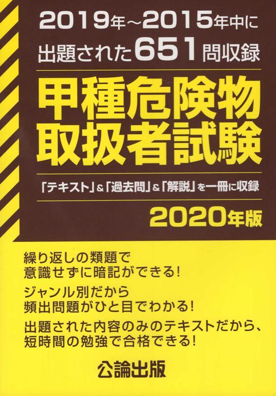 発表 2020 危険 物 合格