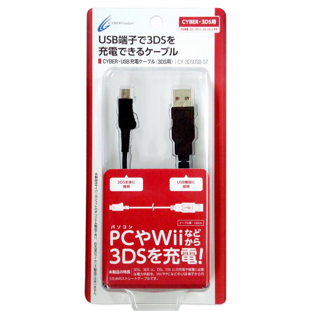 3DS/3DSLL/DSi/DSiLL 用 USB充電ケーブルブラック 【New 3DS/New3DS LL対応】