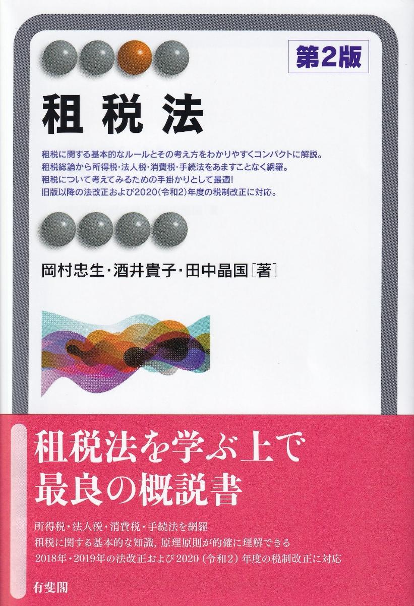楽天ブックス: 租税法 第2版 - 岡村 忠生 - 9784641221529 : 本