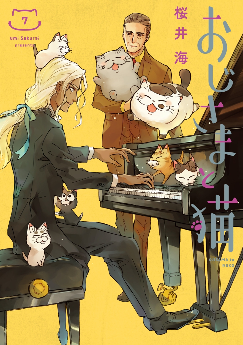 おじさまと猫(7) (ガンガンコミックスpixiv) [ 桜井海 ]
