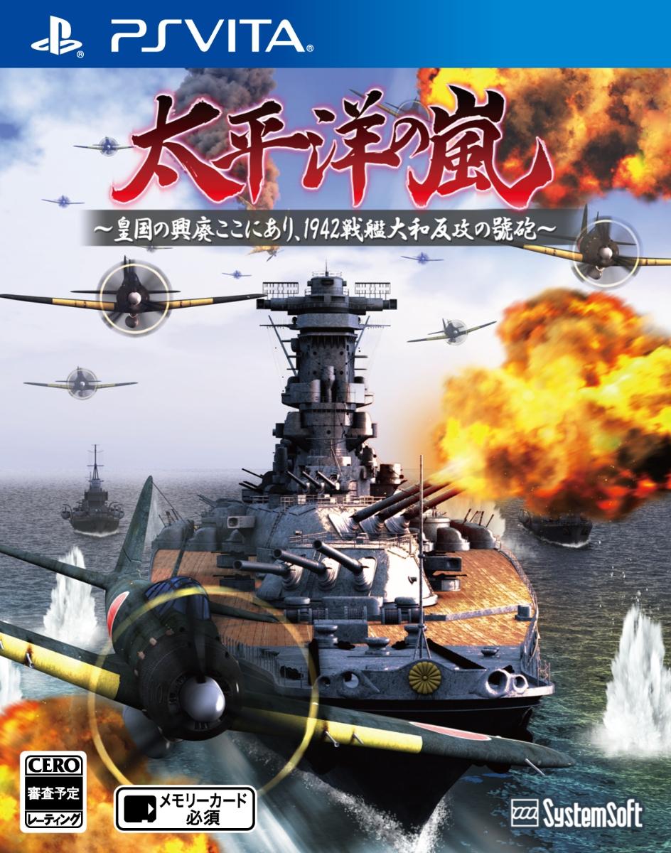 楽天ブックス: 太平洋の嵐~皇国...