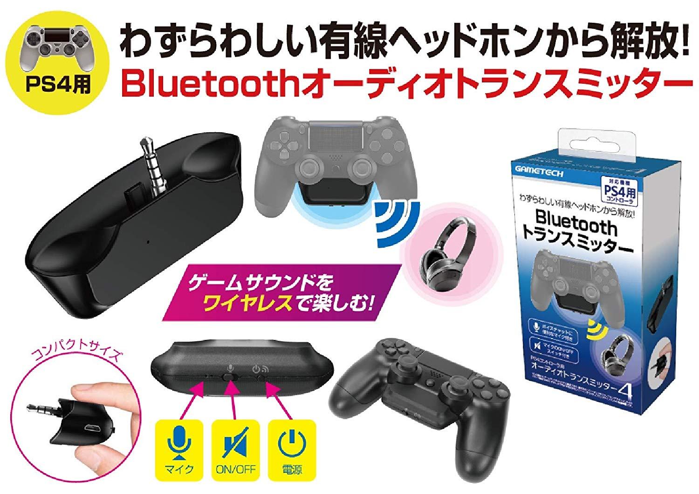 PS4 PS4コントローラ用 Bluetooth トランスミッター 『オーディオトランスミッター4』