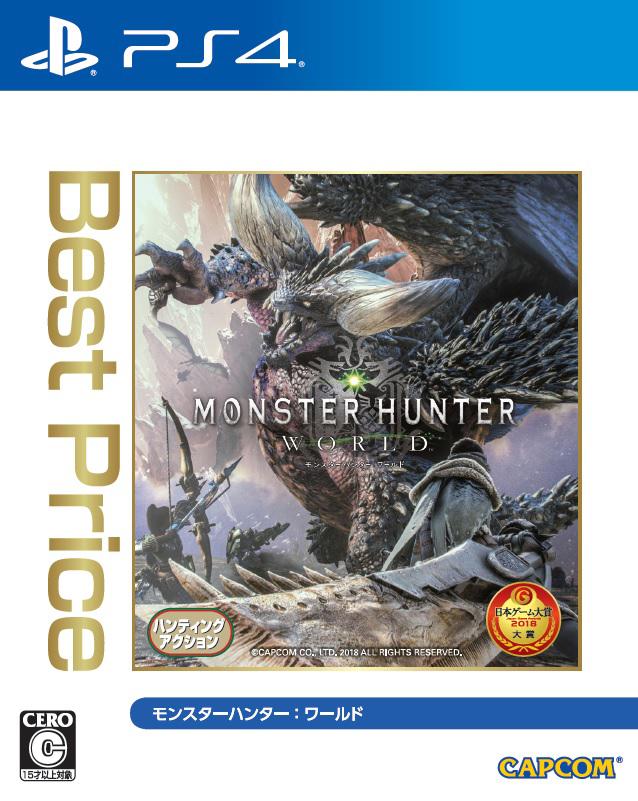 【予約】モンスターハンター:ワールド Best Price