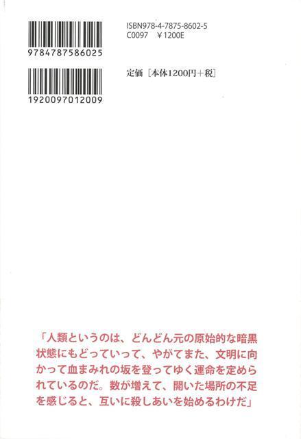 楽天ブックス: 【バーゲン本】赤死病 - ジャック・ロンドン ...