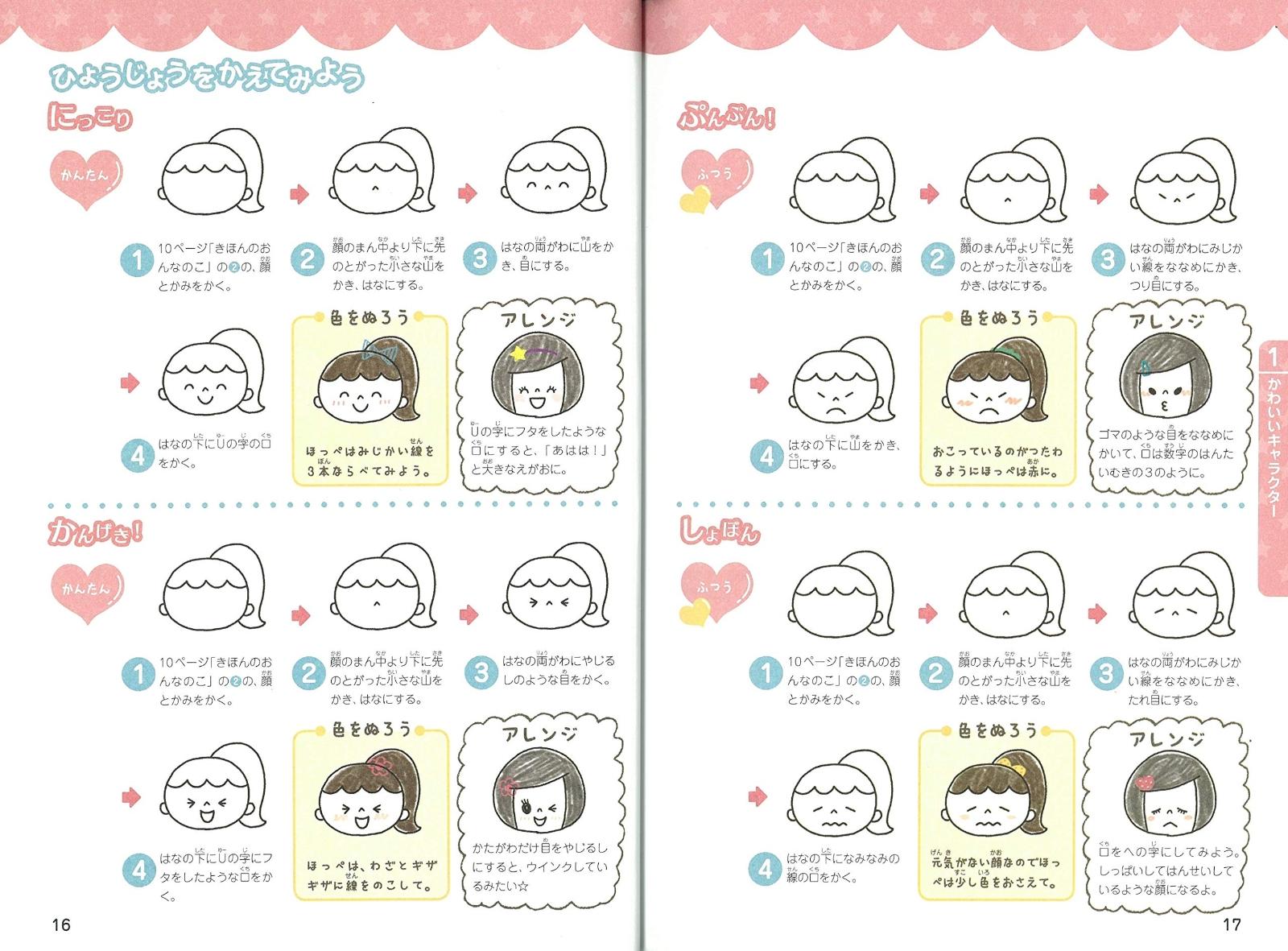 楽天ブックス まねしてかんたん 女の子のかわいいイラスト おえかき レッスンブック 新版 Yuu 本