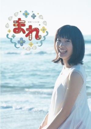 連続テレビ小説 まれ 完全版  Blu-ray BOX1