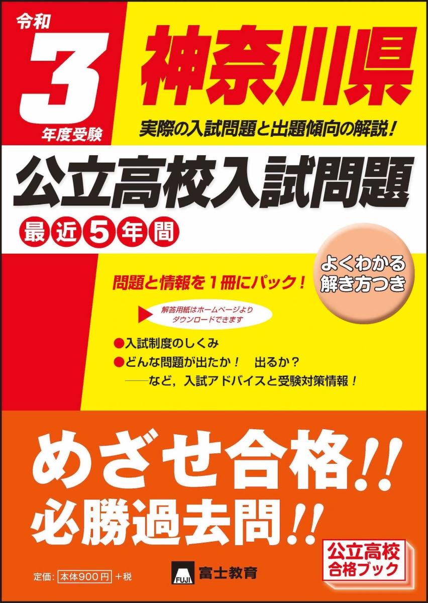 県立 高校 神奈川