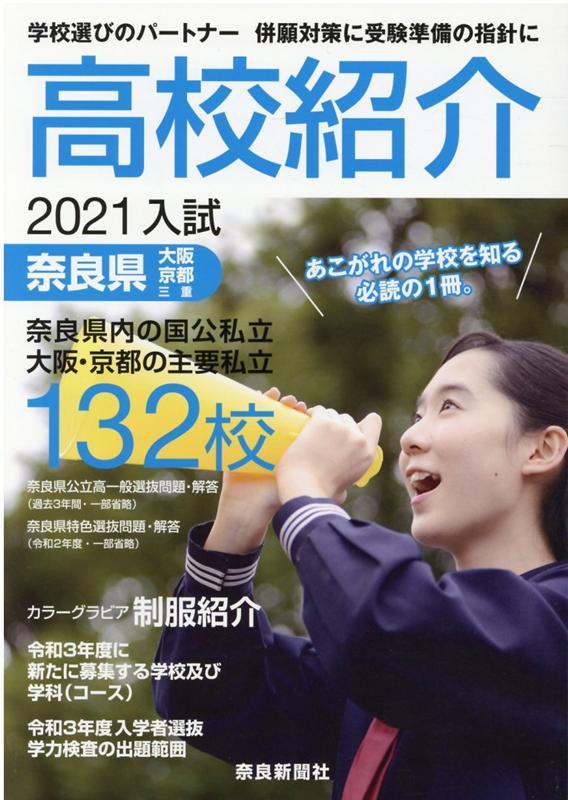 特色 選抜 県 2021 奈良