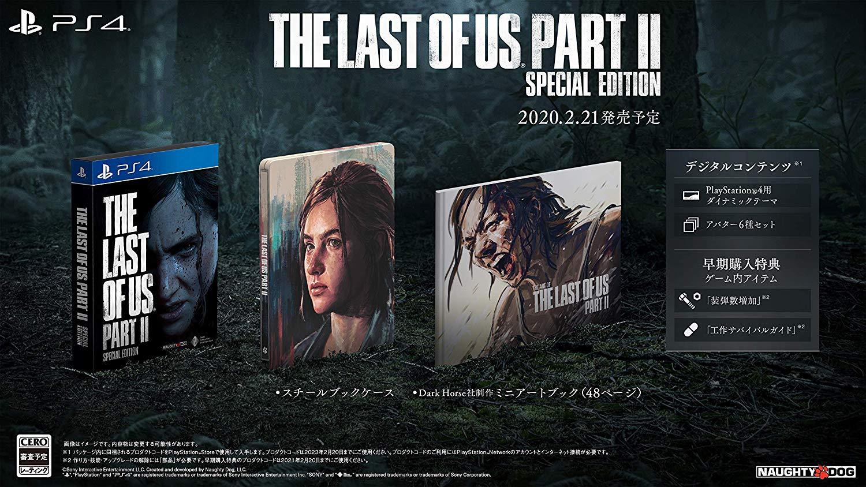 【予約】The Last of Us Part II スペシャルエディション