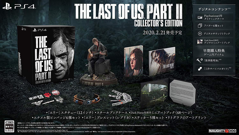 【予約】The Last of Us Part II コレクターズエディション