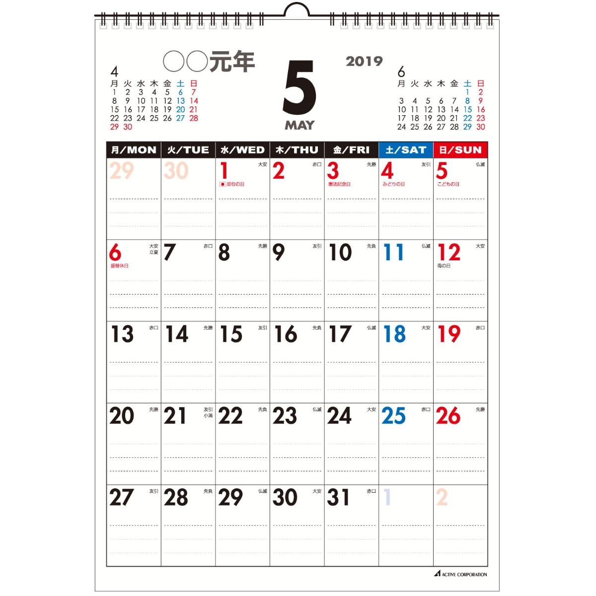 新元号cl月曜始まりa3 Acl 165 2019年版5月始まりカレンダー