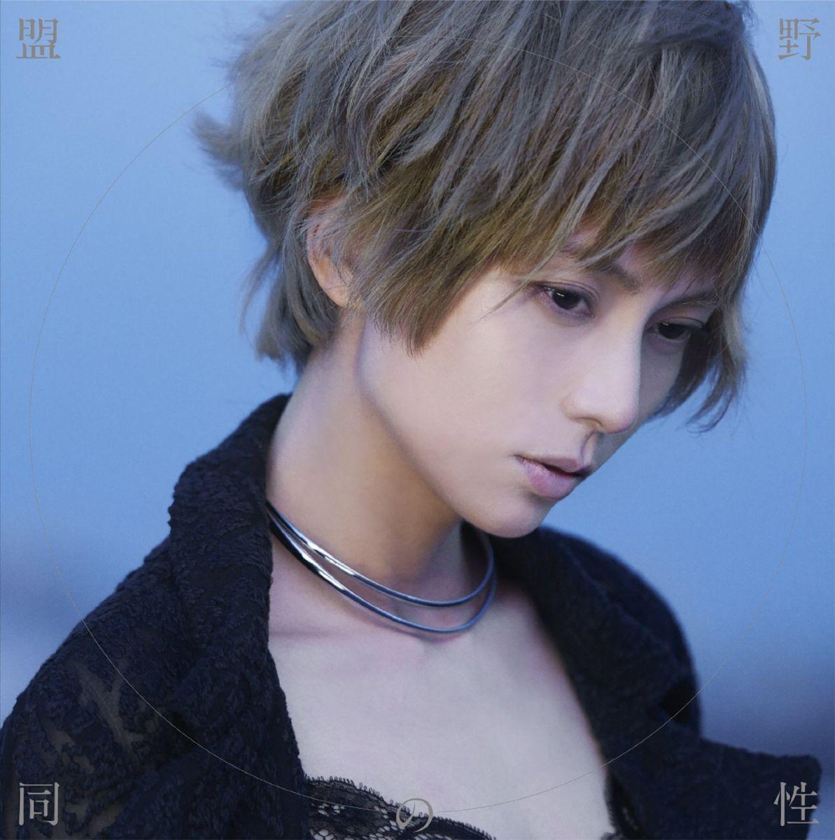 楽天ブックス: 野性の同盟 (初回限定盤 CD+DVD) - 柴咲コウ ...