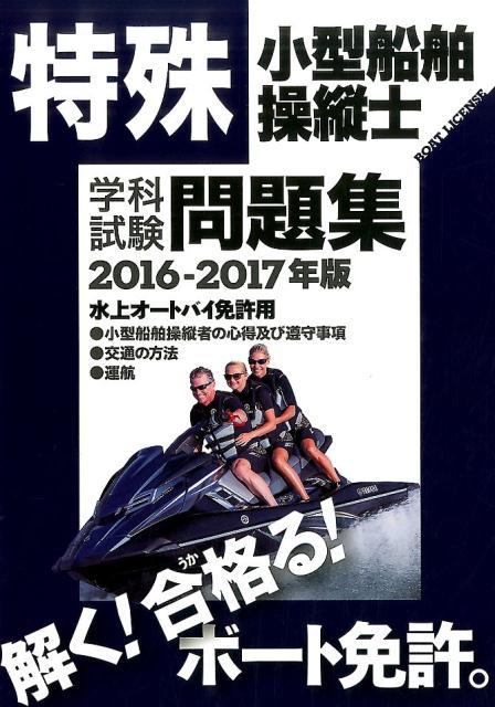 特殊小型船舶操縦士学科試験問題集(2017-2018年版) 水上オートバイ免許用